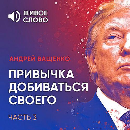 Андрей Ващенко Привычка добиваться своего. Часть 3 цена и фото