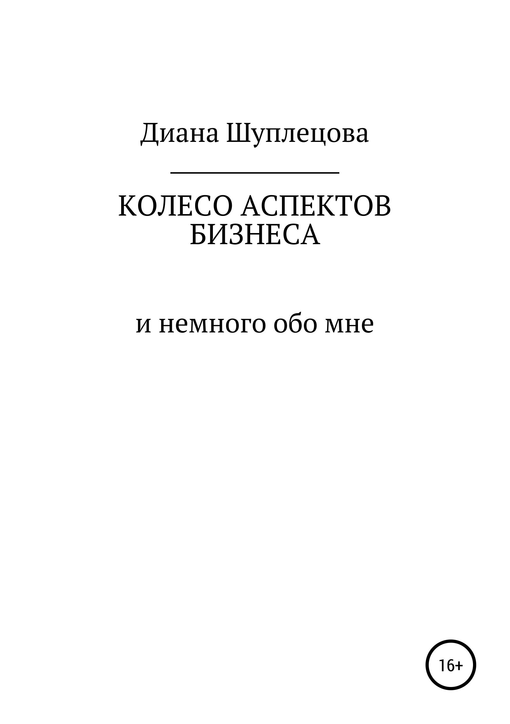 Обложка книги. Автор - Диана Шуплецова
