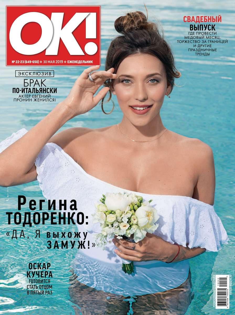 Редакция журнала OK! OK! 22-23-2019 карандаш ok
