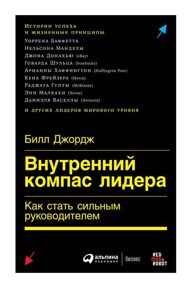 Обложка книги Внутренний компас лидера