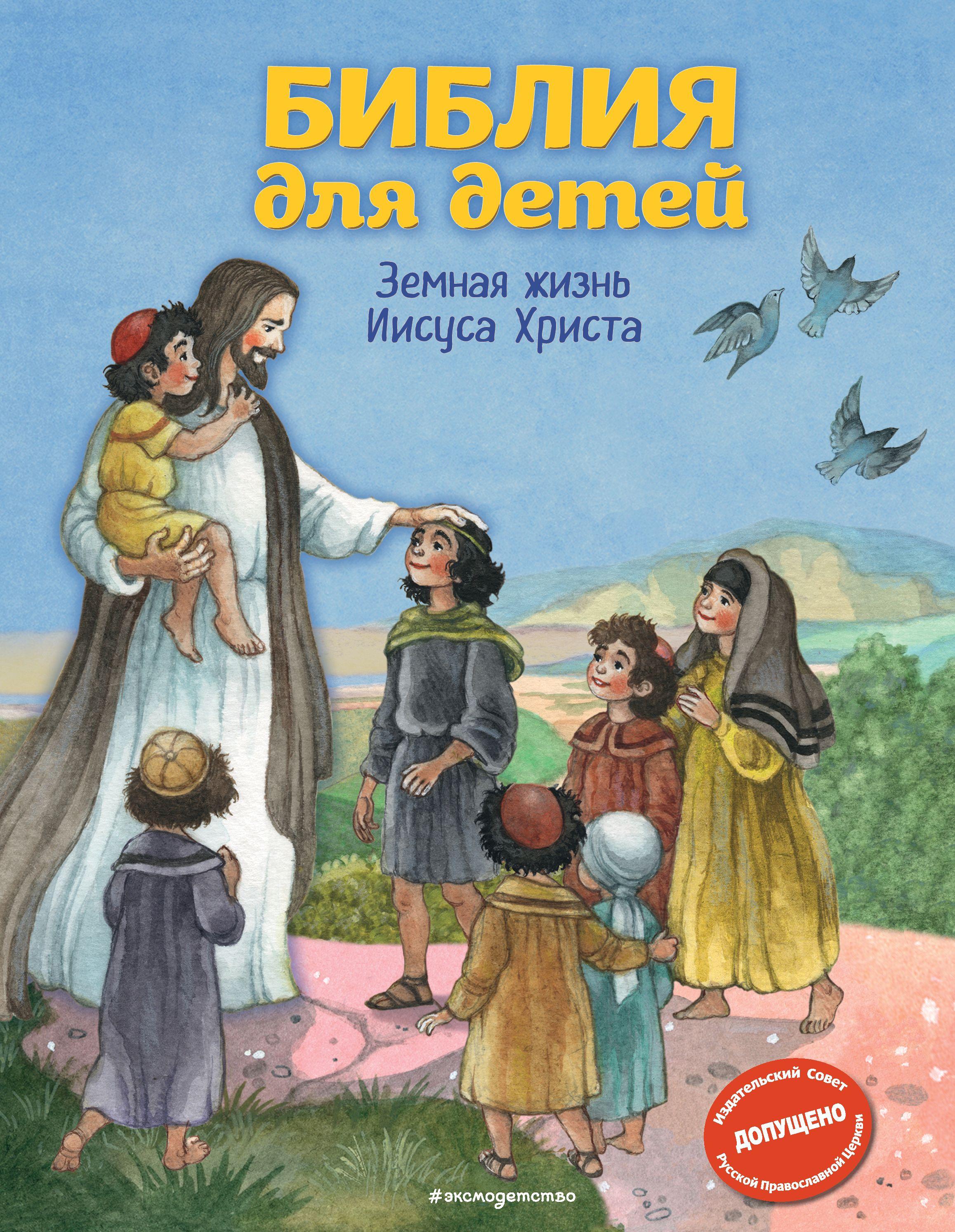 Отсутствует Библия для детей. Земная жизнь Иисуса Христа джеймс тиссо жизнь спасителя нашего иисуса христа