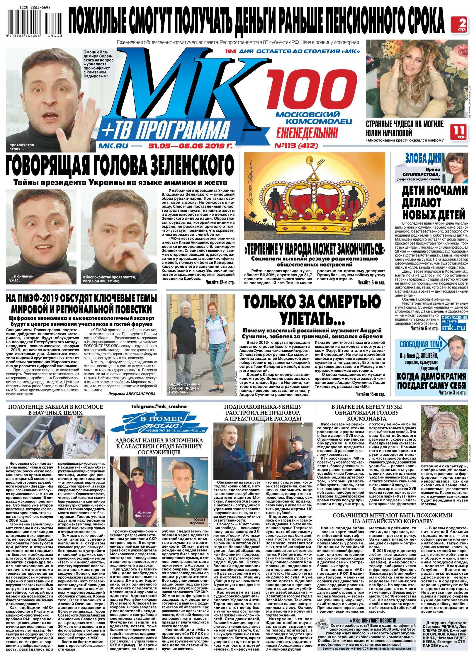 МК Московский Комсомолец 113-2019