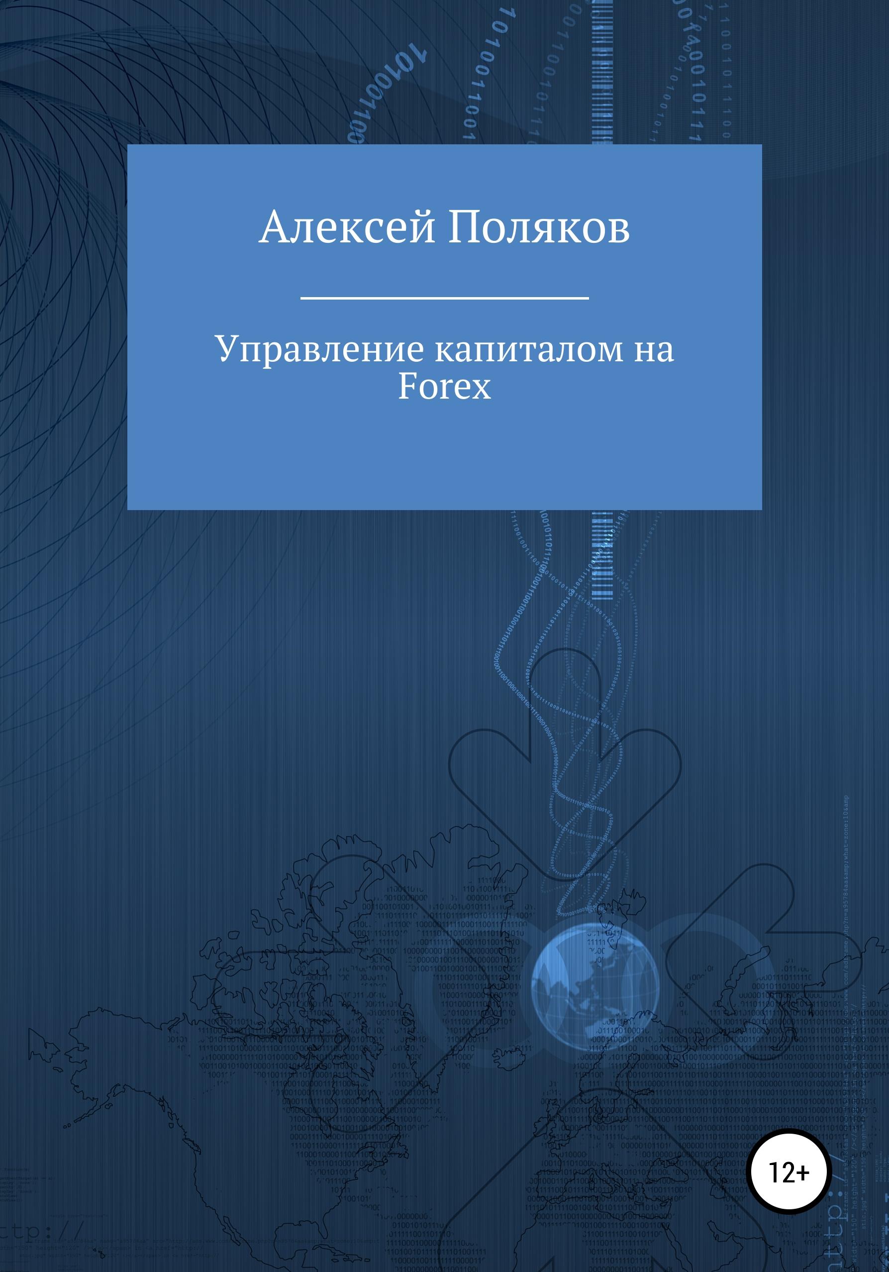 Обложка книги Управление капиталом на Forex