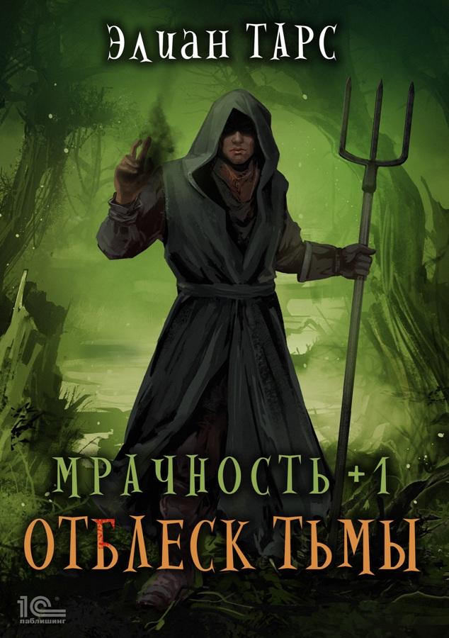 Элиан Тарс Мрачность +1. Отблеск Тьмы