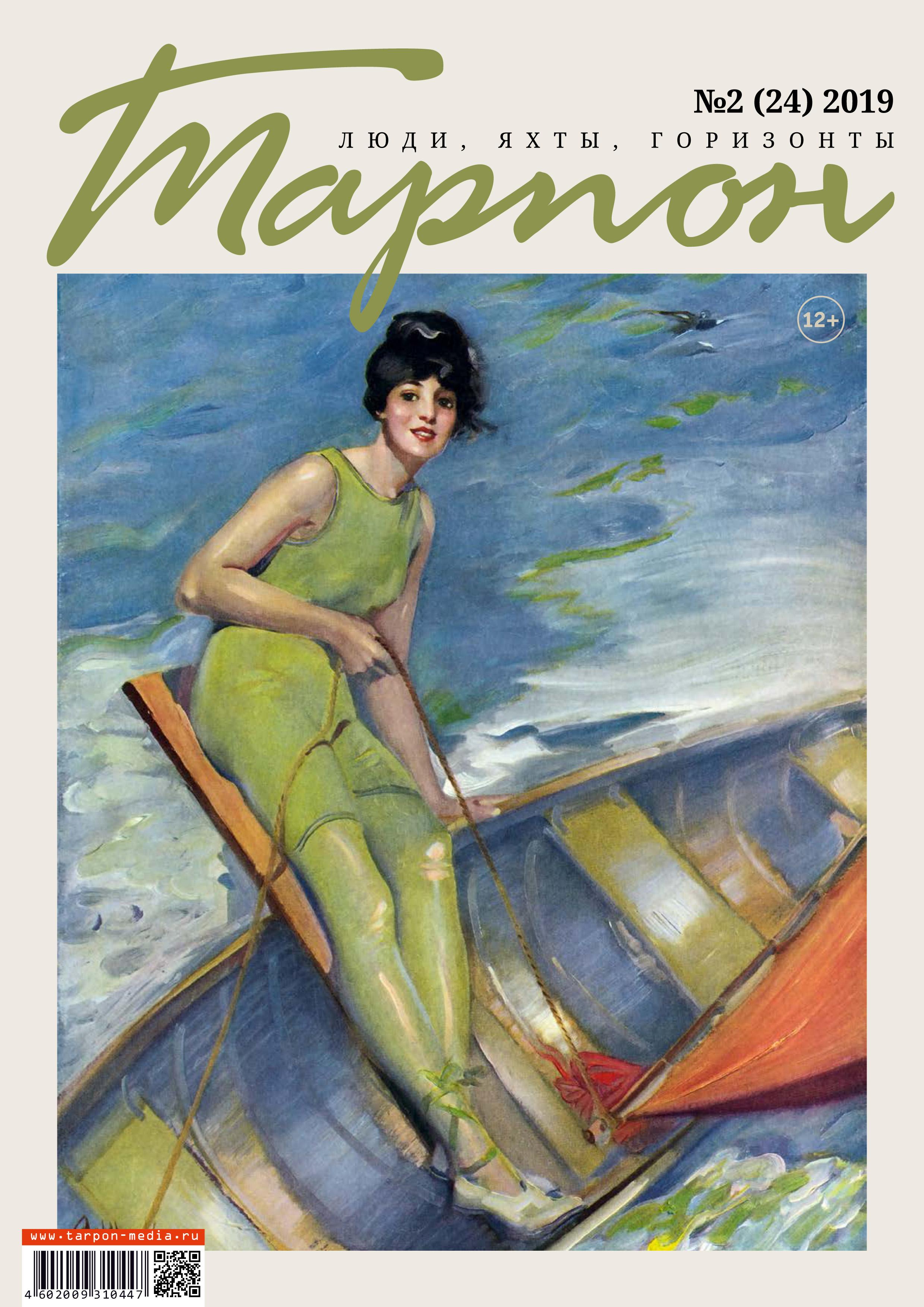 Отсутствует Журнал «Тарпон» №02/2019 цена
