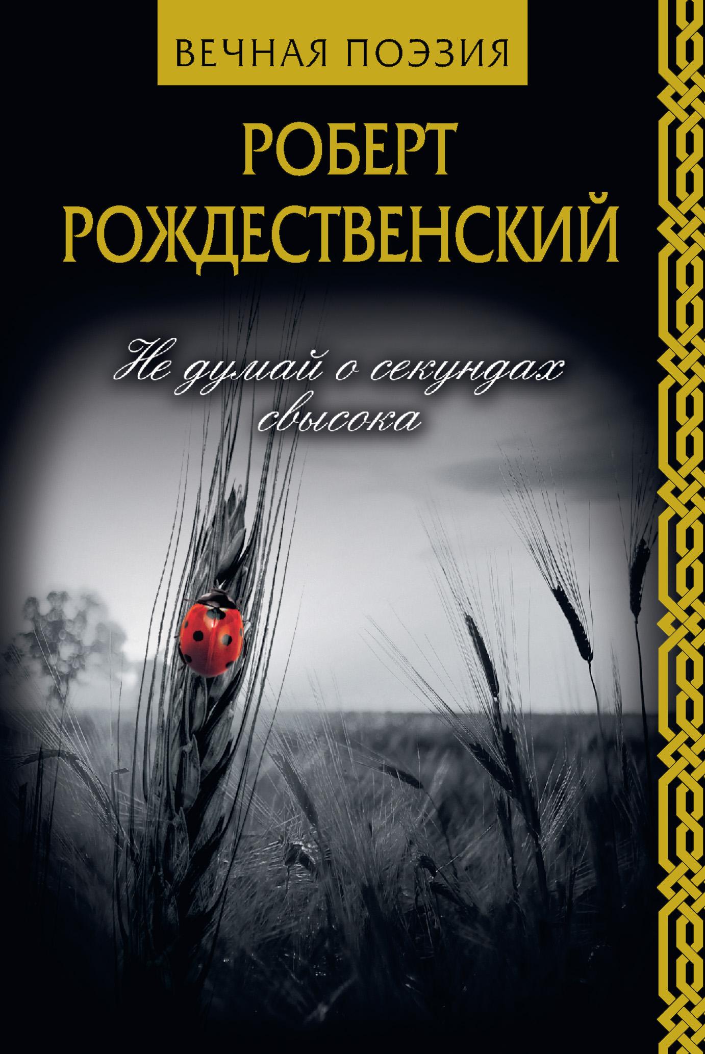 Роберт Рождественский / Не думай о секундах свысока
