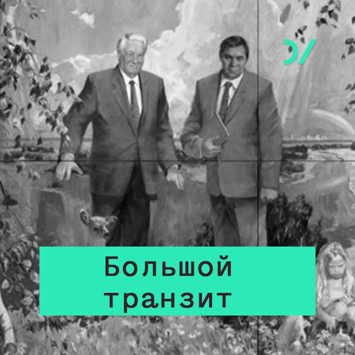 Кирилл Рогов Учредительная эпоха. 1990-ые в российской истории