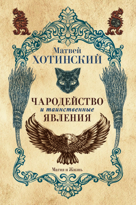 Матвей Хотинский Чародейство и таинственные явления