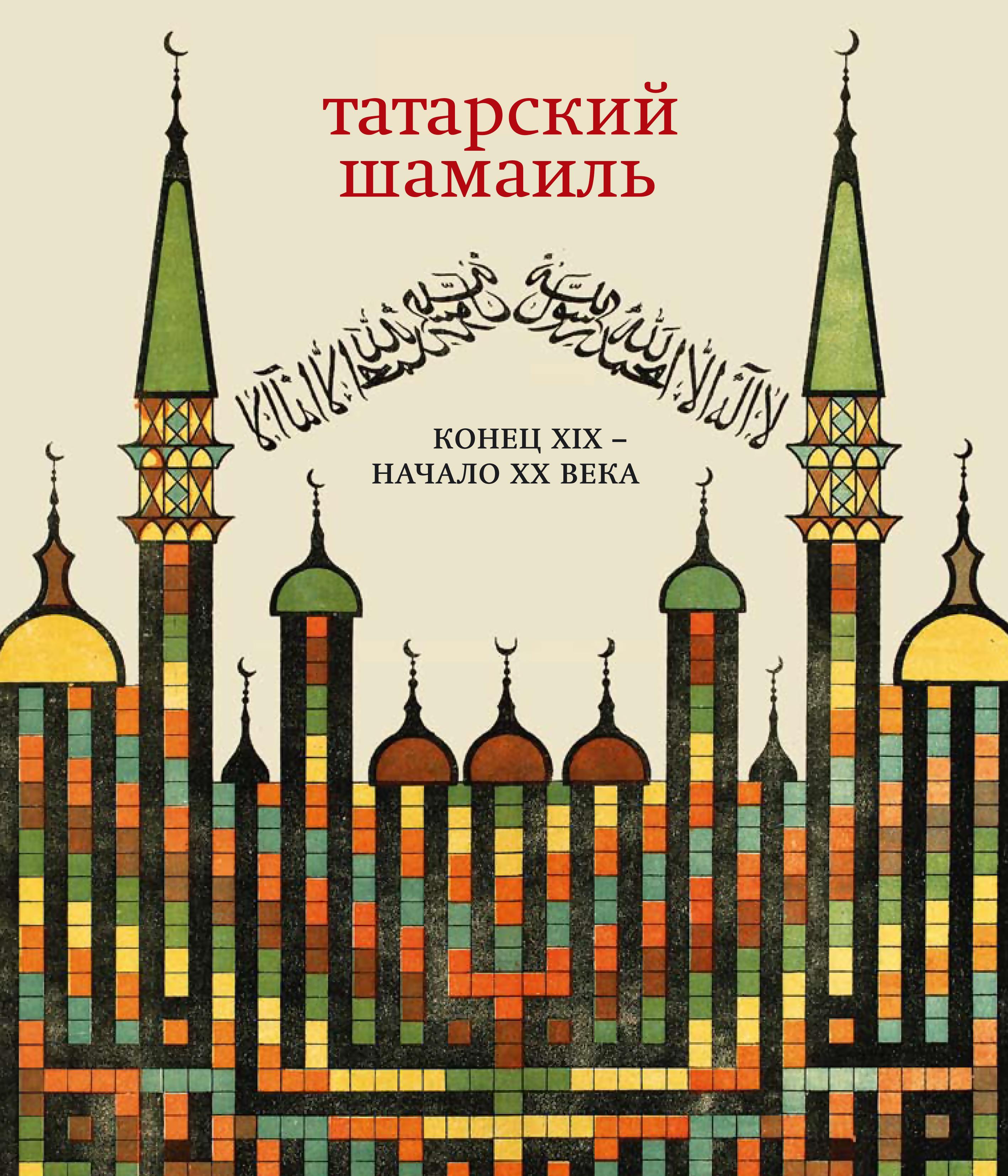 Отсутствует Татарский шамаиль. Конец XIX – начало XX века отсутствует татарский шамаиль слово и образ