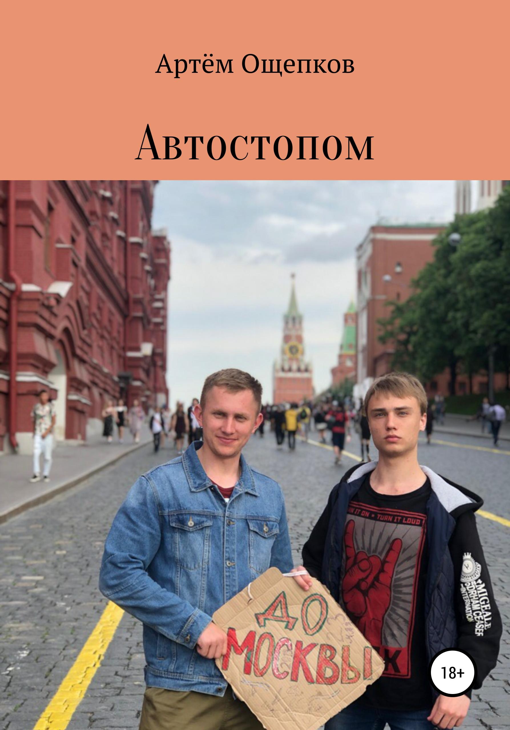 Фото - Артём Александрович Ощепков Автостопом до Москвы. Энергия Баклажана фото