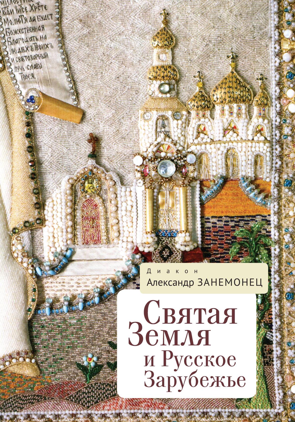 Святая Земля и Русское Зарубежье