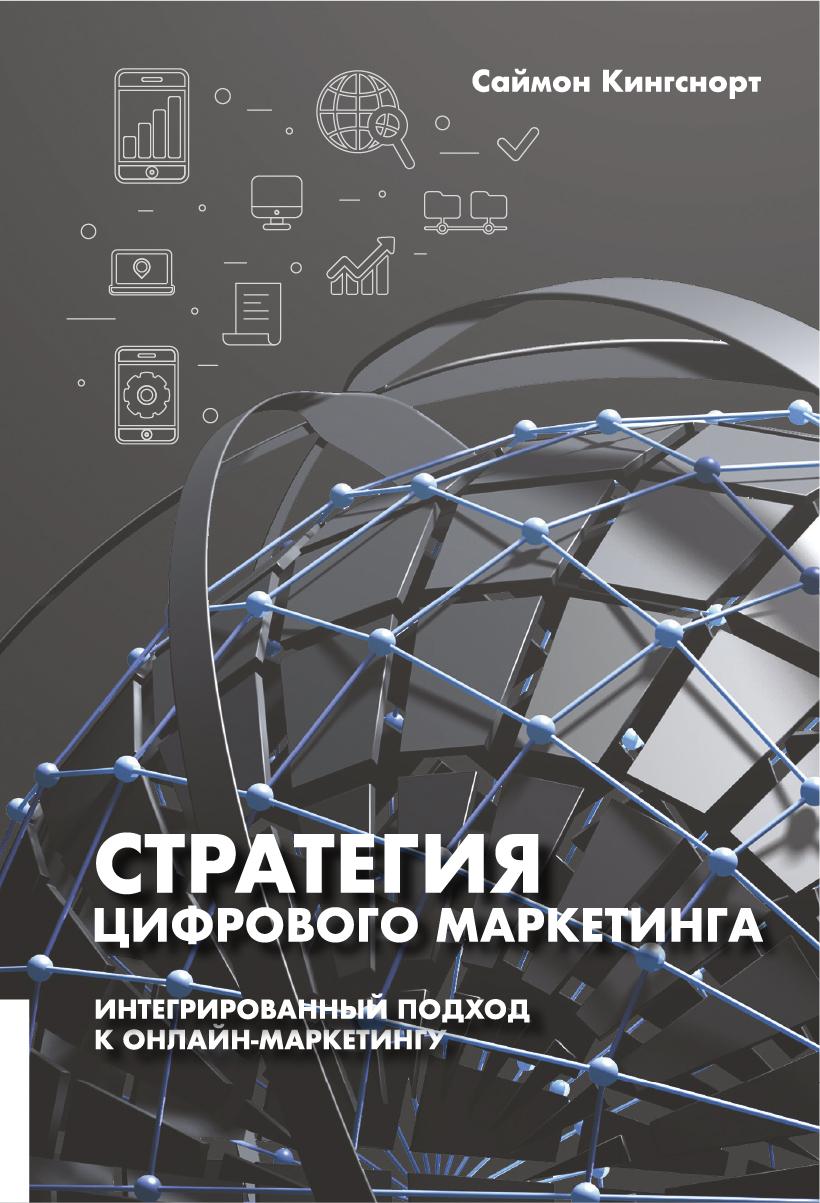 Стратегия цифрового маркетинга
