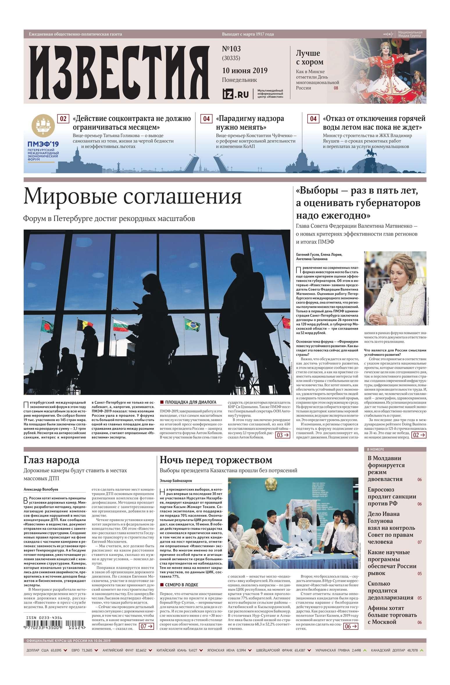 Известия 103-2019