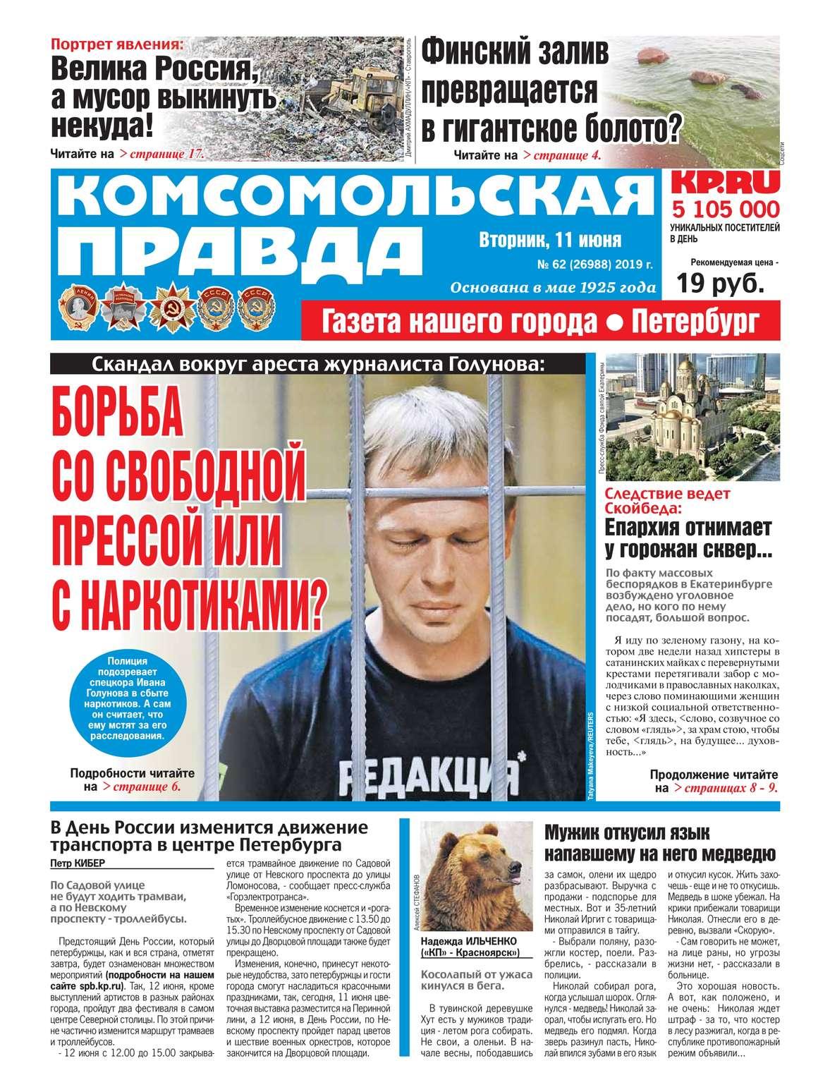 Комсомольская Правда. Санкт-Петербург 62-2019