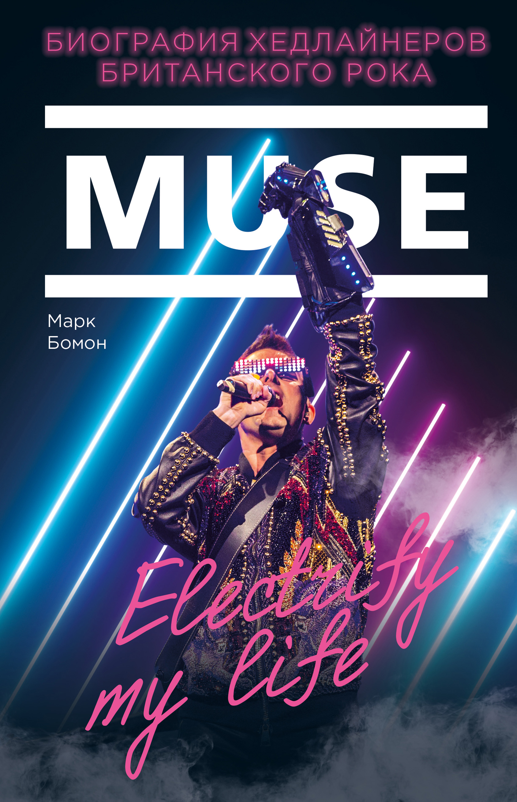 Марк Бомон. Muse. Electrify my life. Биография хедлайнеров британского рока