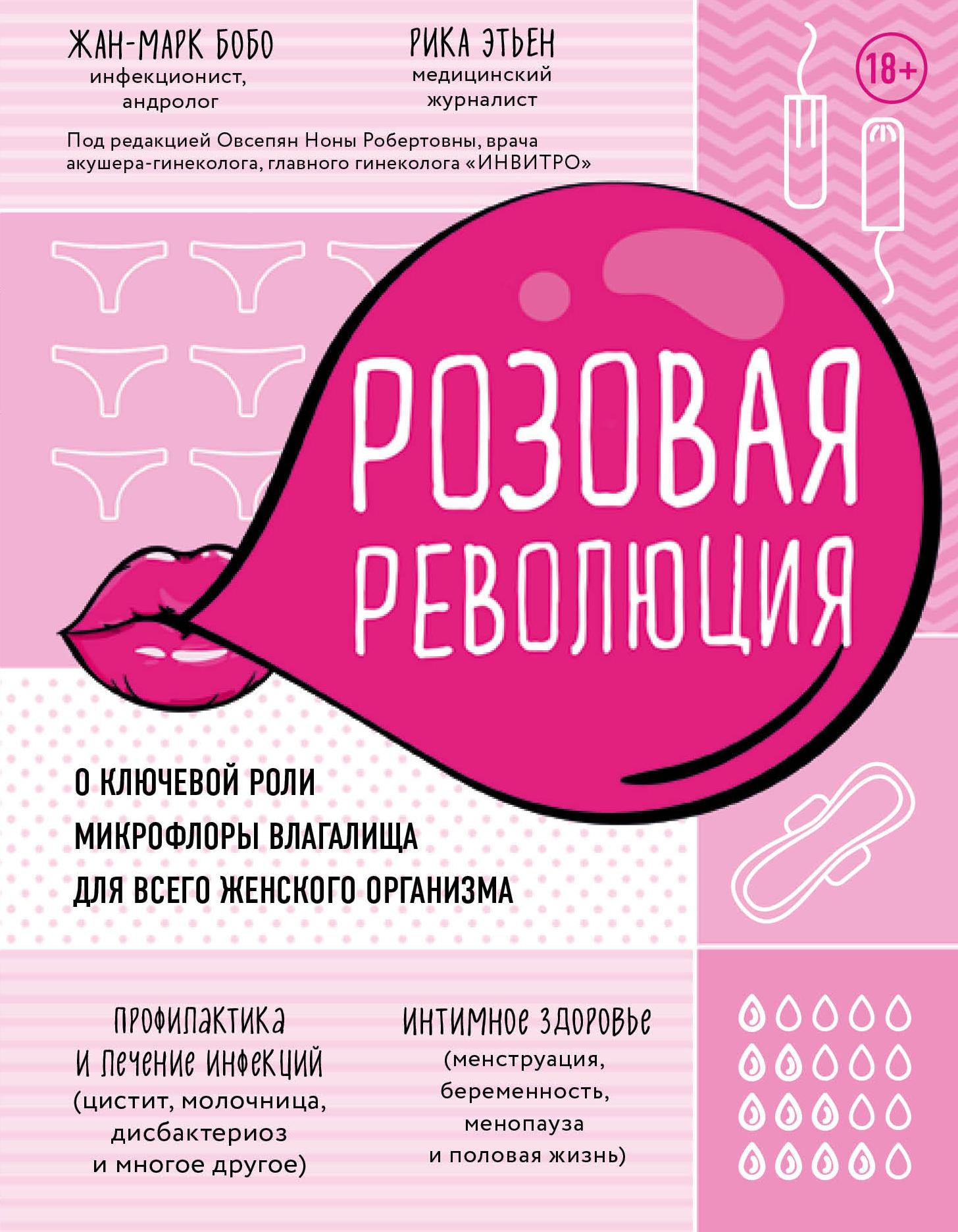 Жан-Марк Бобо. Розовая революция. О ключевой роли микрофлоры влагалища для всего женского организма