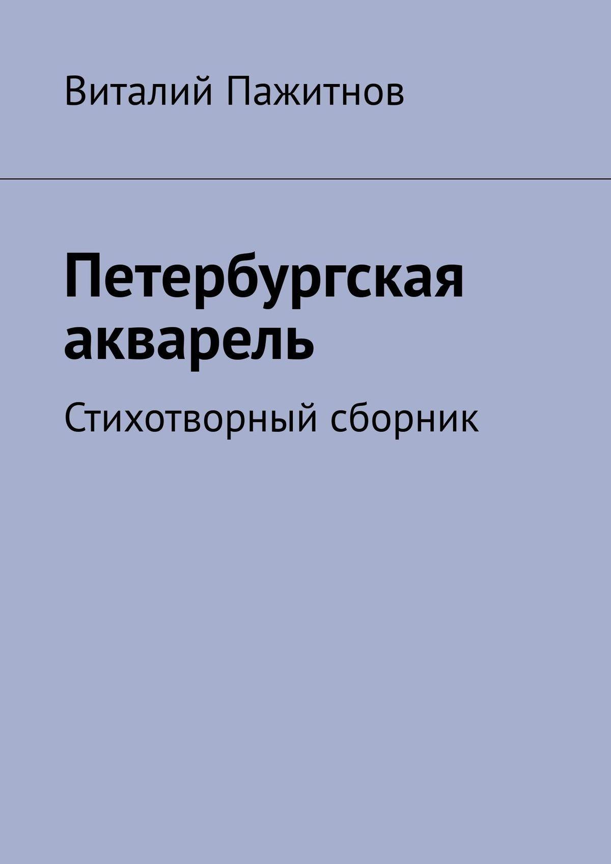 все цены на Виталий Владиславович Пажитнов Петербургская акварель. Стихотворный сборник онлайн