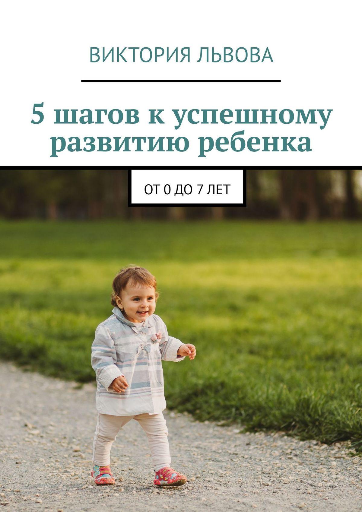 5шагов куспешному развитию ребенка от0до7лет