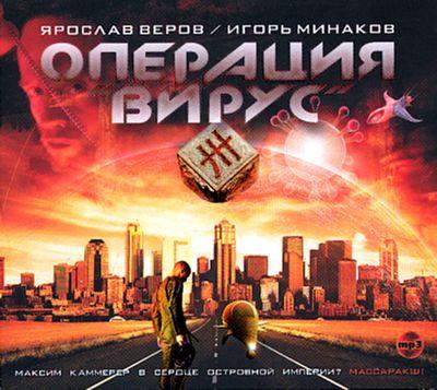 Игорь Минаков Операция «Вирус» и а минаков кооперация и агропромышленная интеграция учебник
