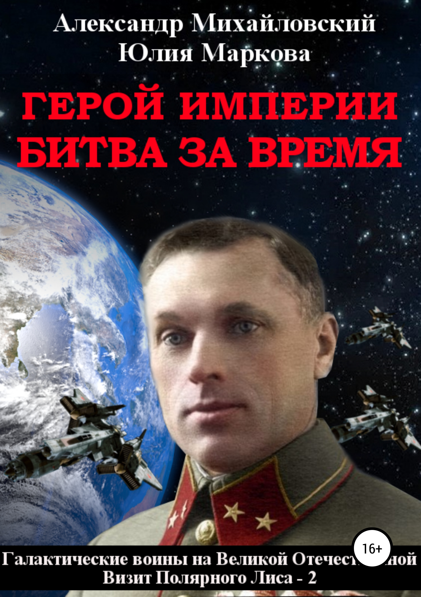 Герой империи. Битва за время