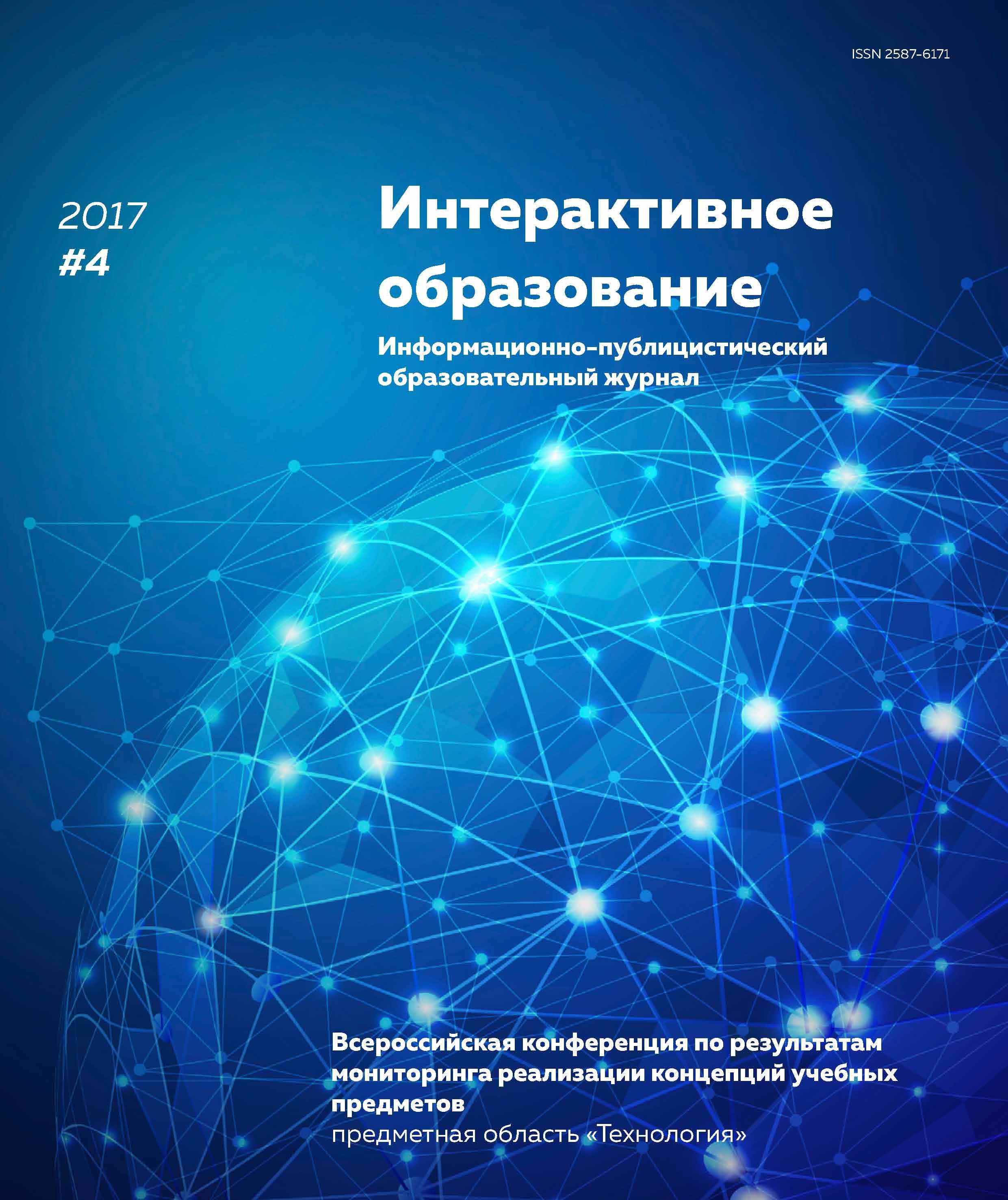 Интерактивное образование № 4 2017 г.