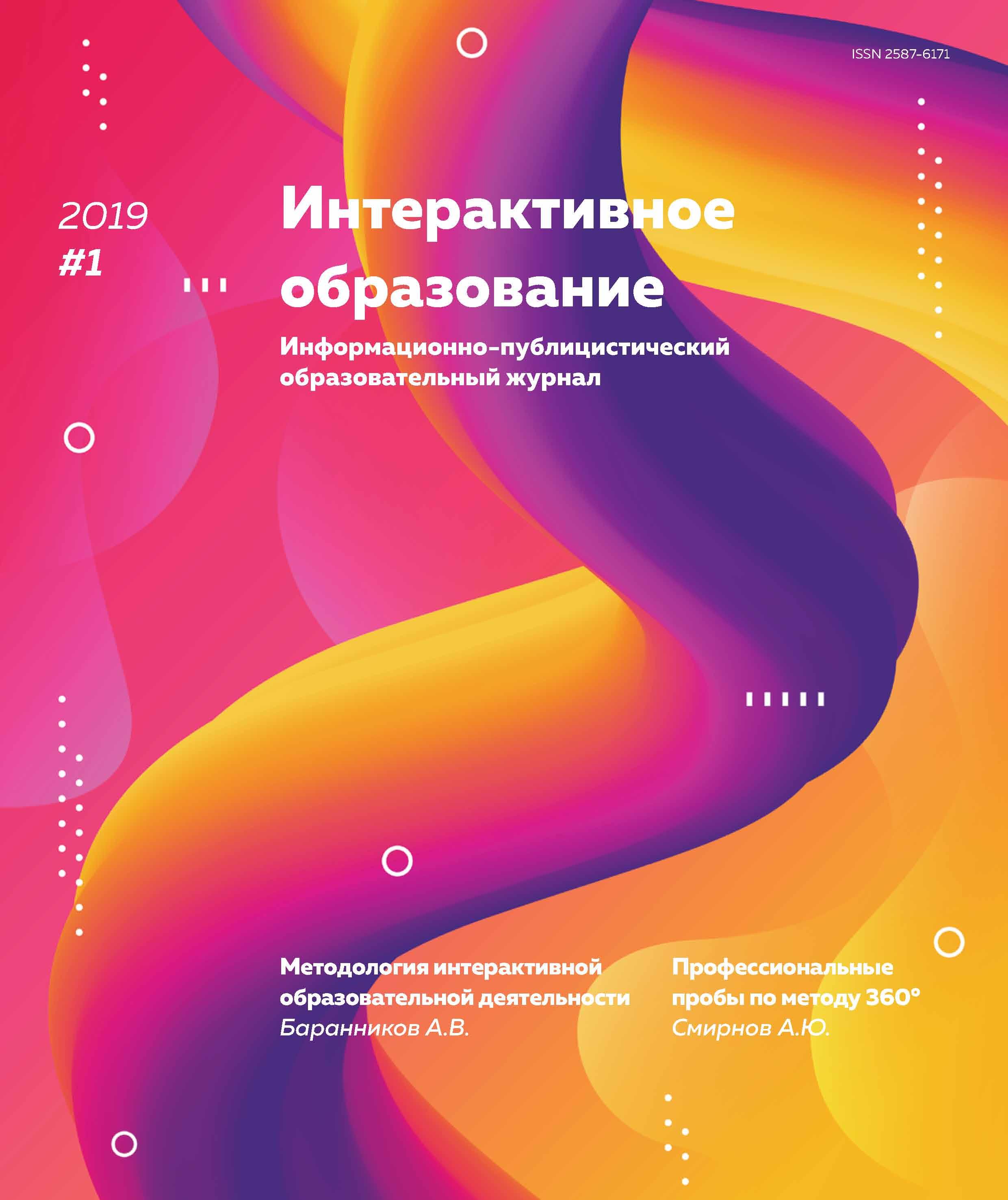 Интерактивное образование № 1 2019 г.