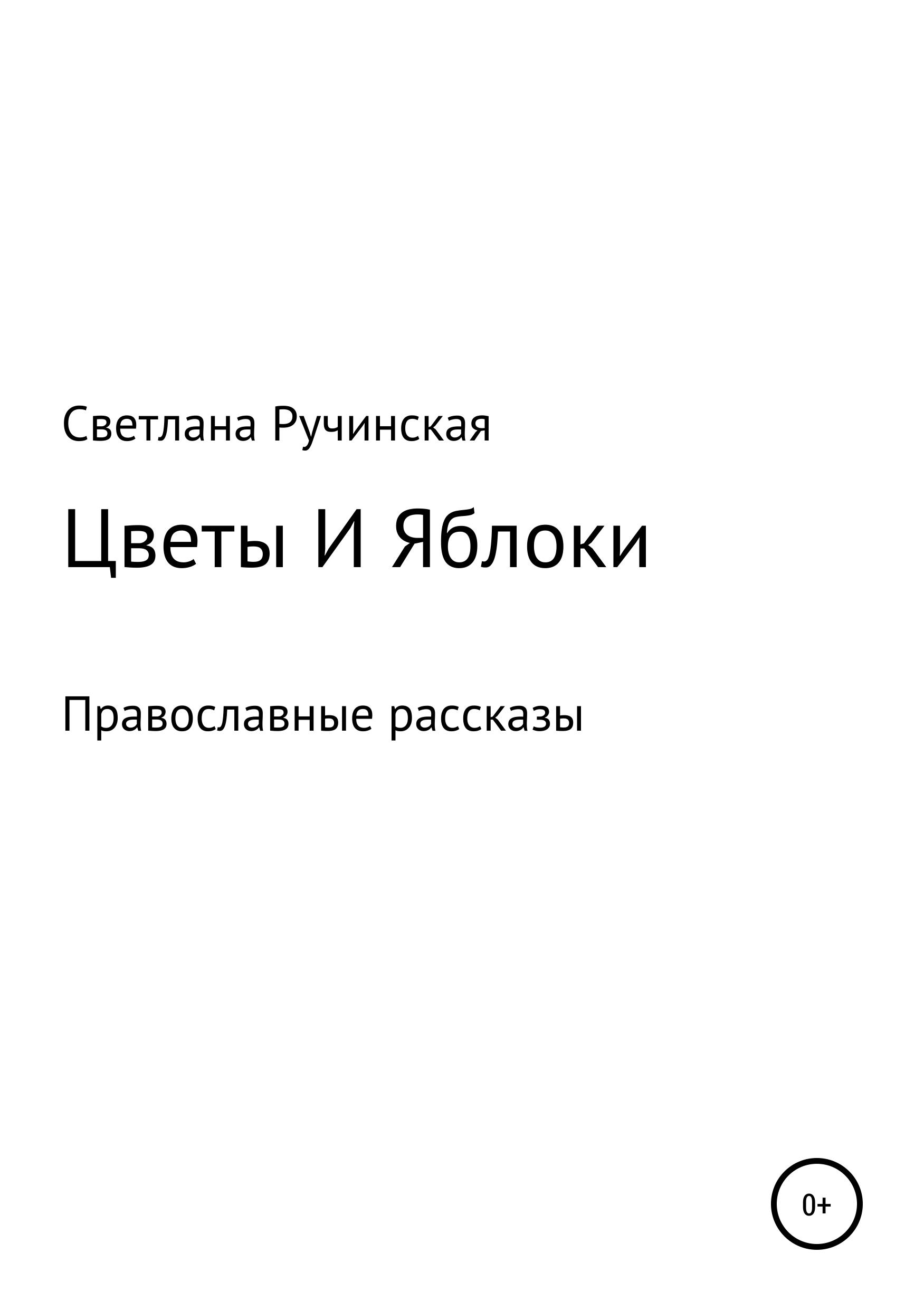 Светлана Ручинская Цветы и яблоки playland в мире истории