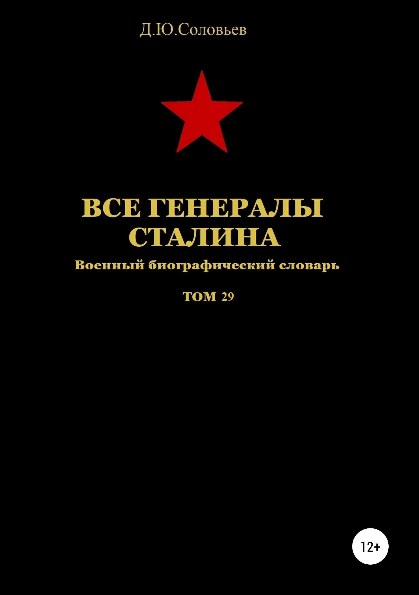Все генералы Сталина. Том 29
