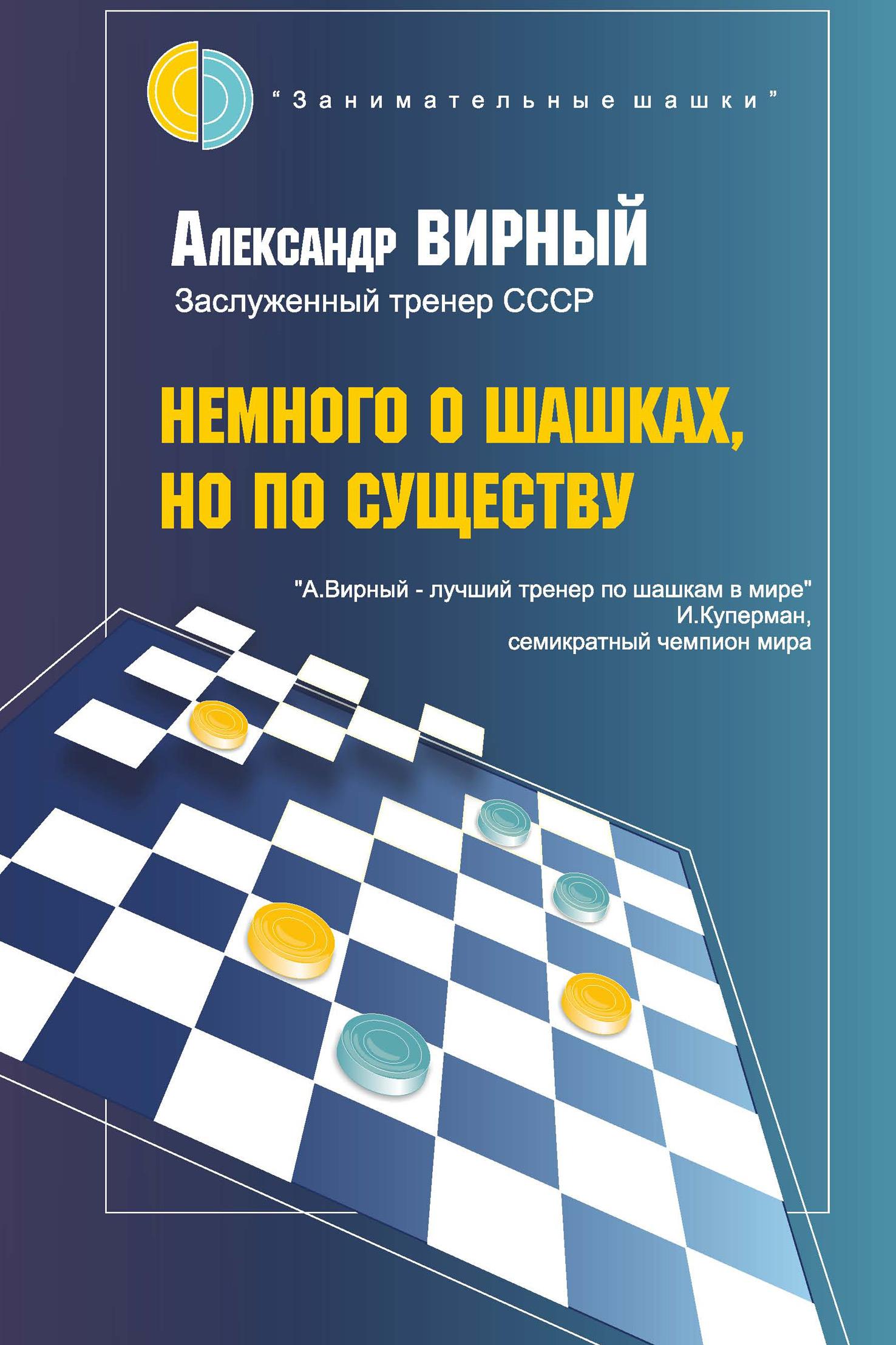 цена Александр Вирный Немного о шашках, но по существу в интернет-магазинах