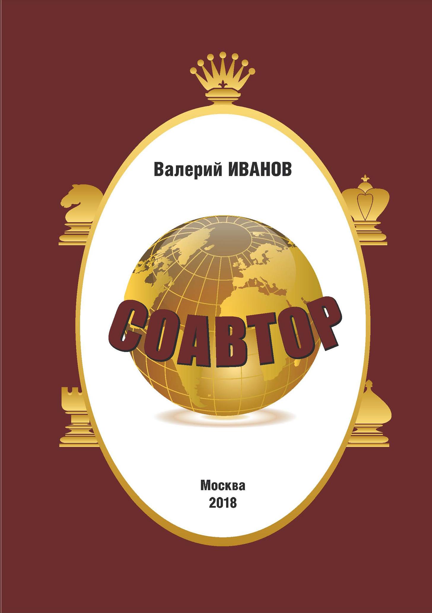 Валерий Иванов Соавтор цена