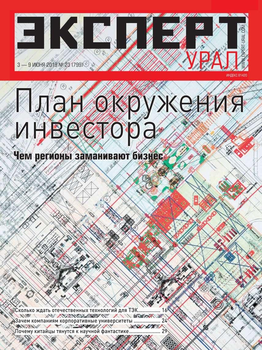 Эксперт Урал 23-2019