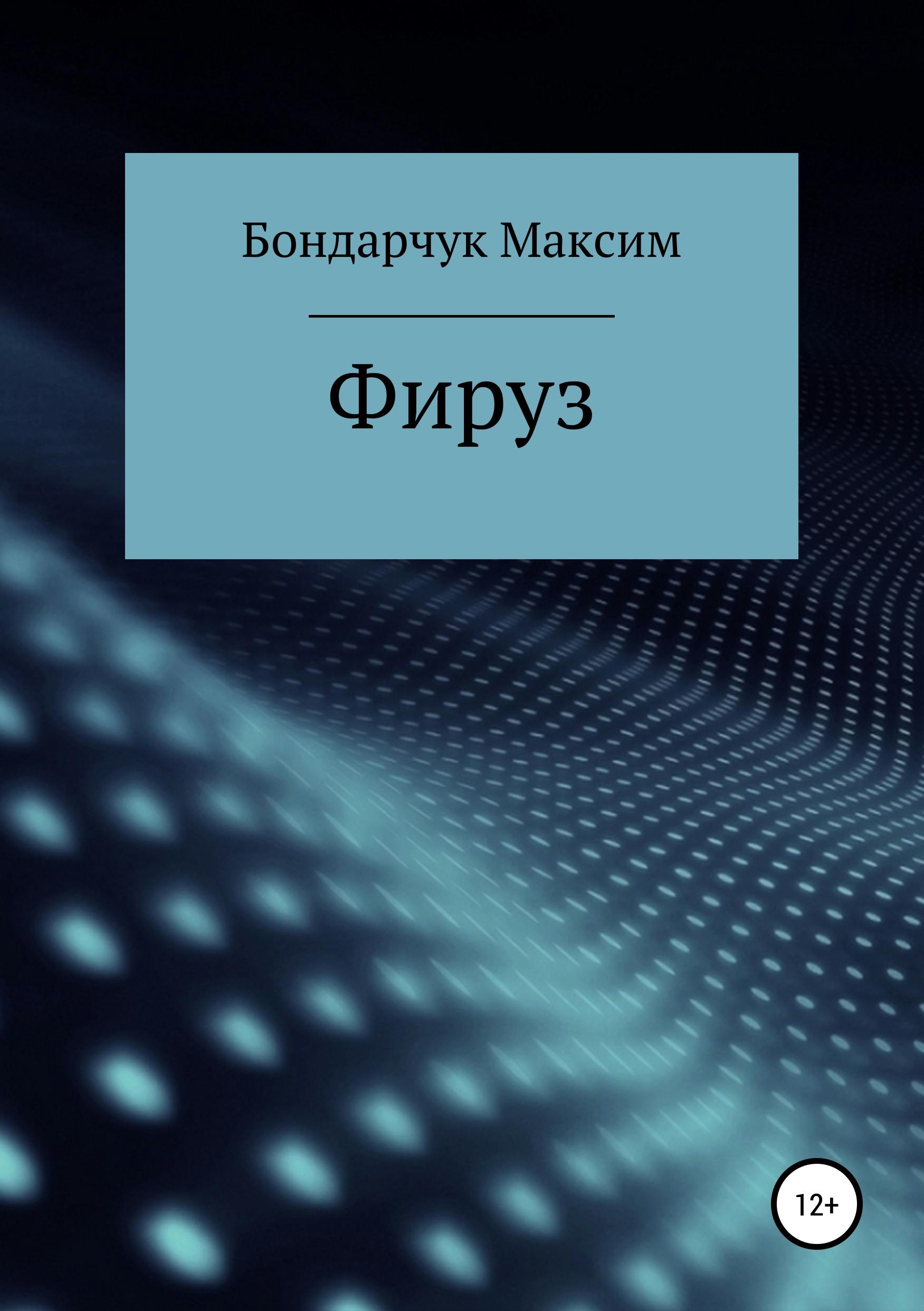 Максим Сергеевич Бондарчук Фируз цены онлайн