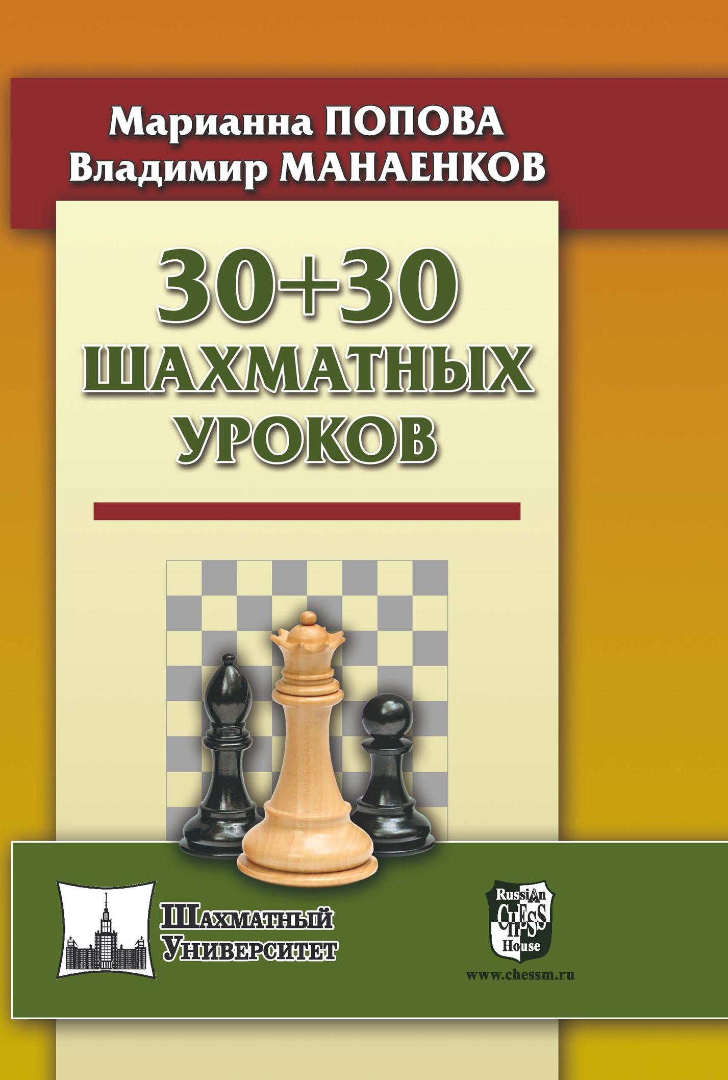 30 + 30 Шахматных уроков