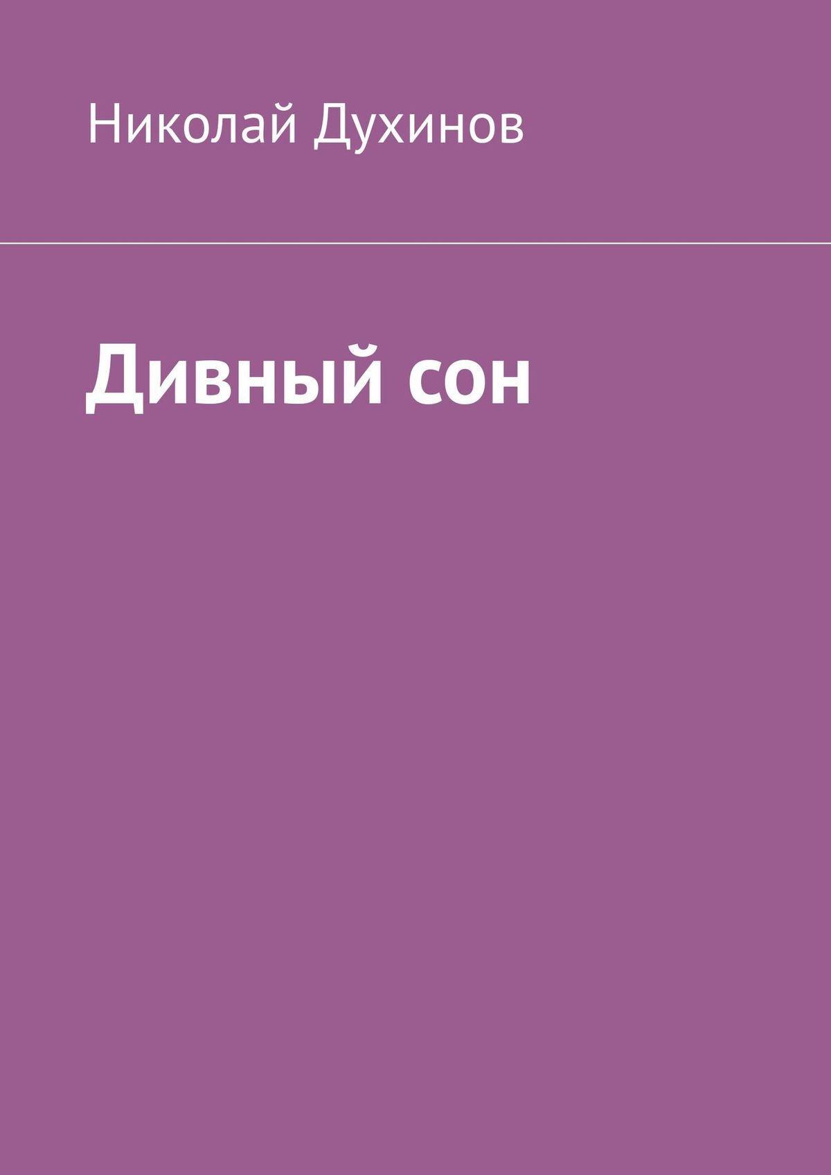Николай Духинов. Дивныйсон