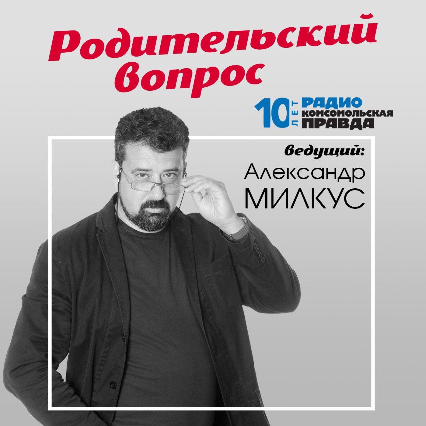Радио «Комсомольская правда» Как нарядить ребенка в хорошую школьную форму радио комсомольская правда в какую секцию отдать ребенка
