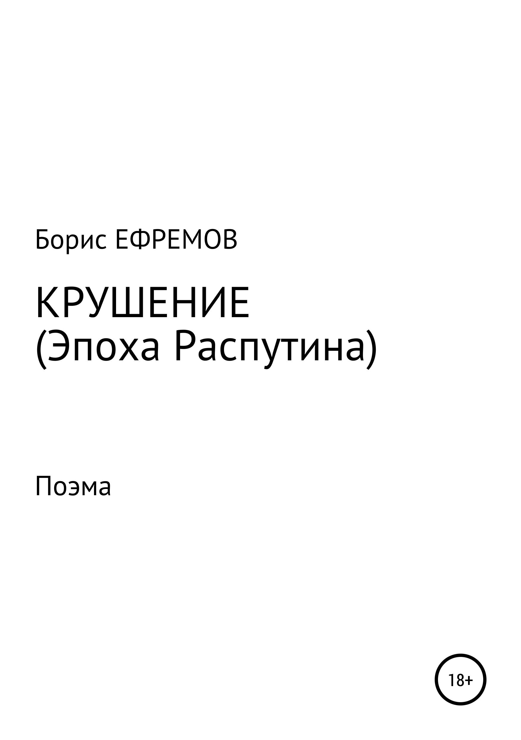 Крушение (Эпоха Распутина). Поэма