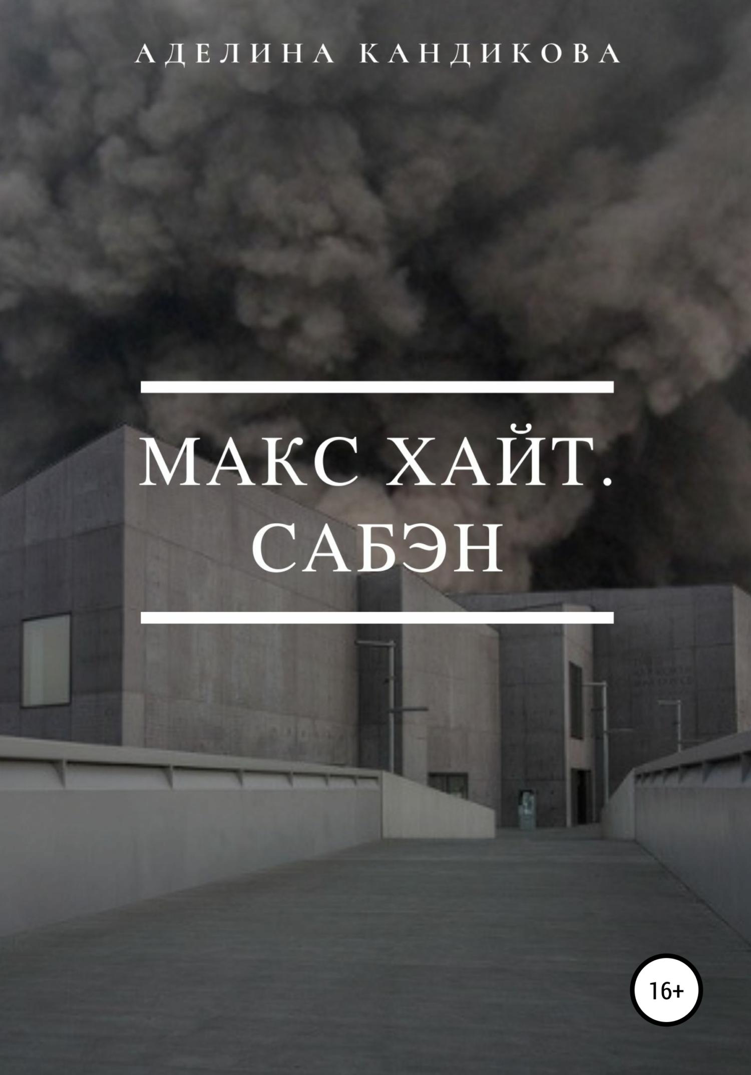 Аделина Николаевна Кандикова Макс Хайт. Сабэн егорова н food еда