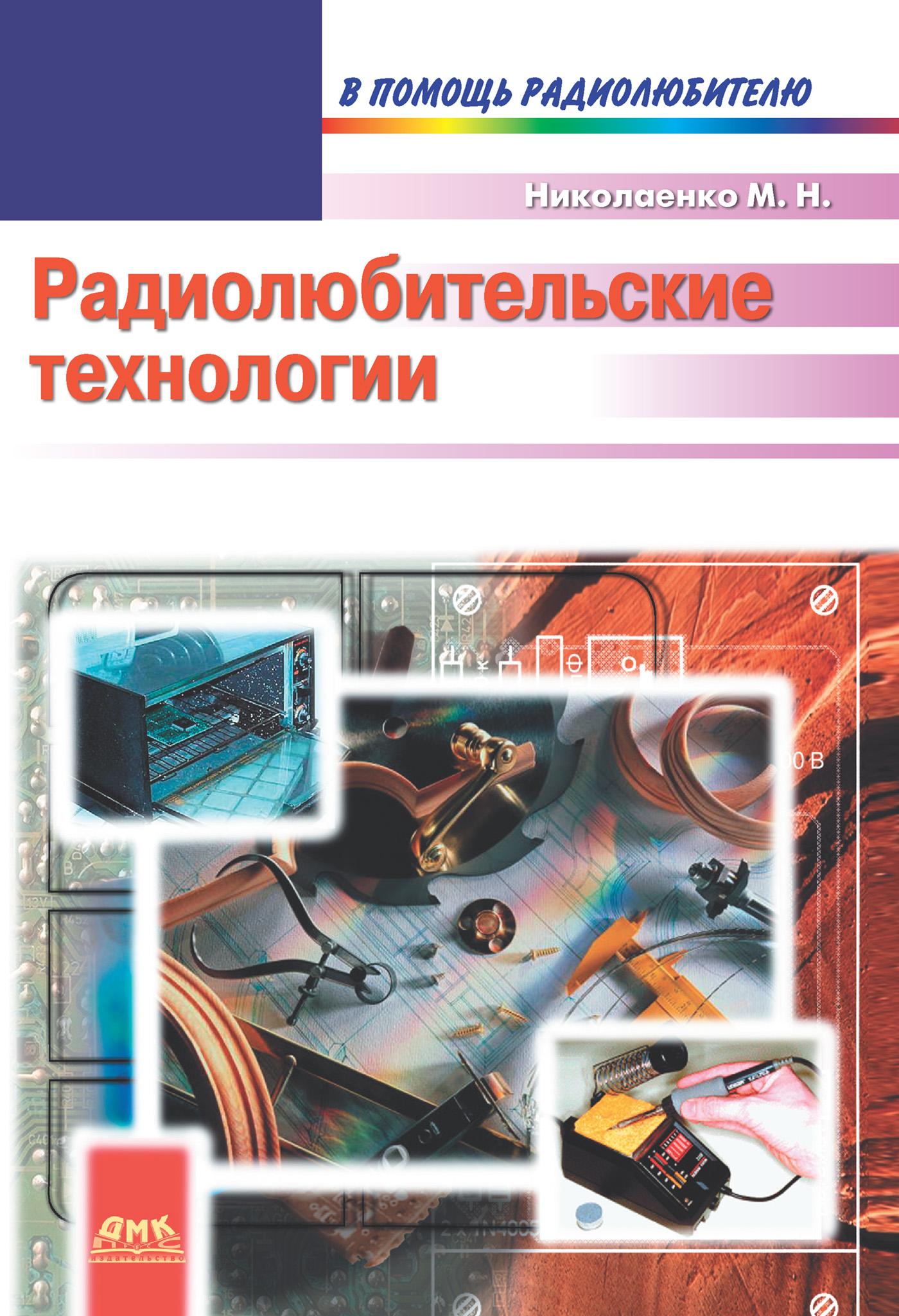 Радиолюбительские технологии