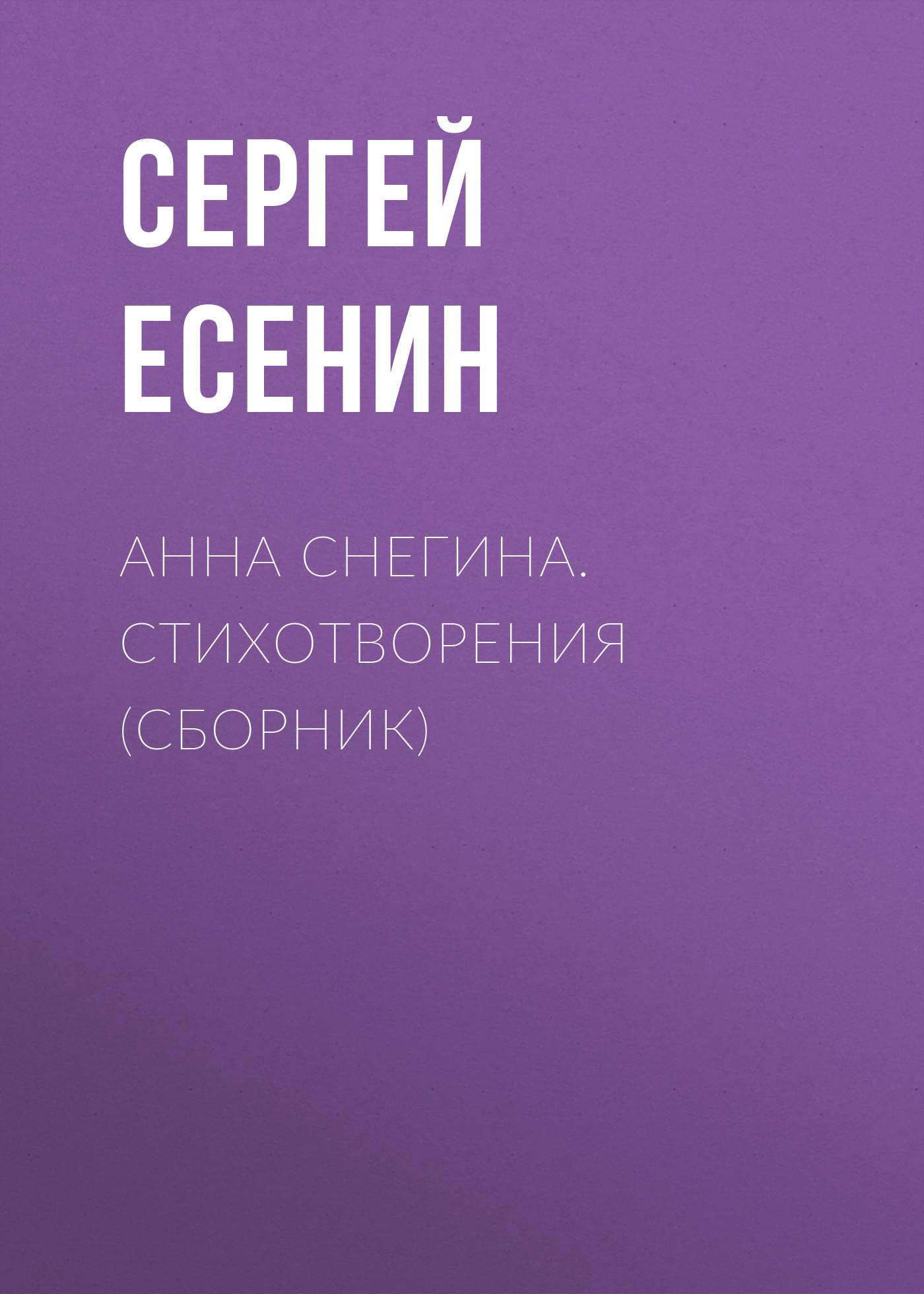 Сергей Есенин Анна Снегина. Стихотворения (сборник) стоимость