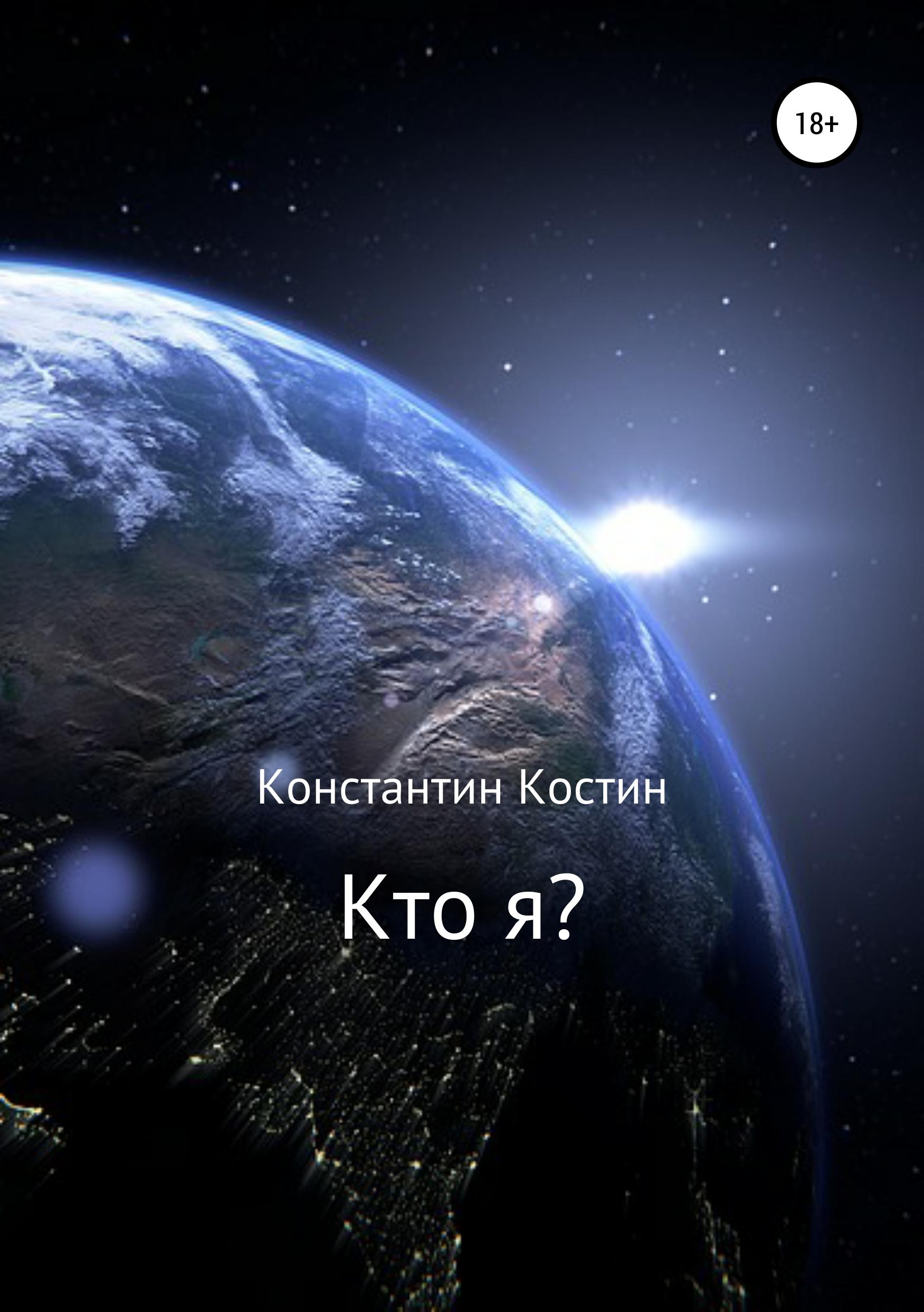 Константин Александрович Костин Кто я?