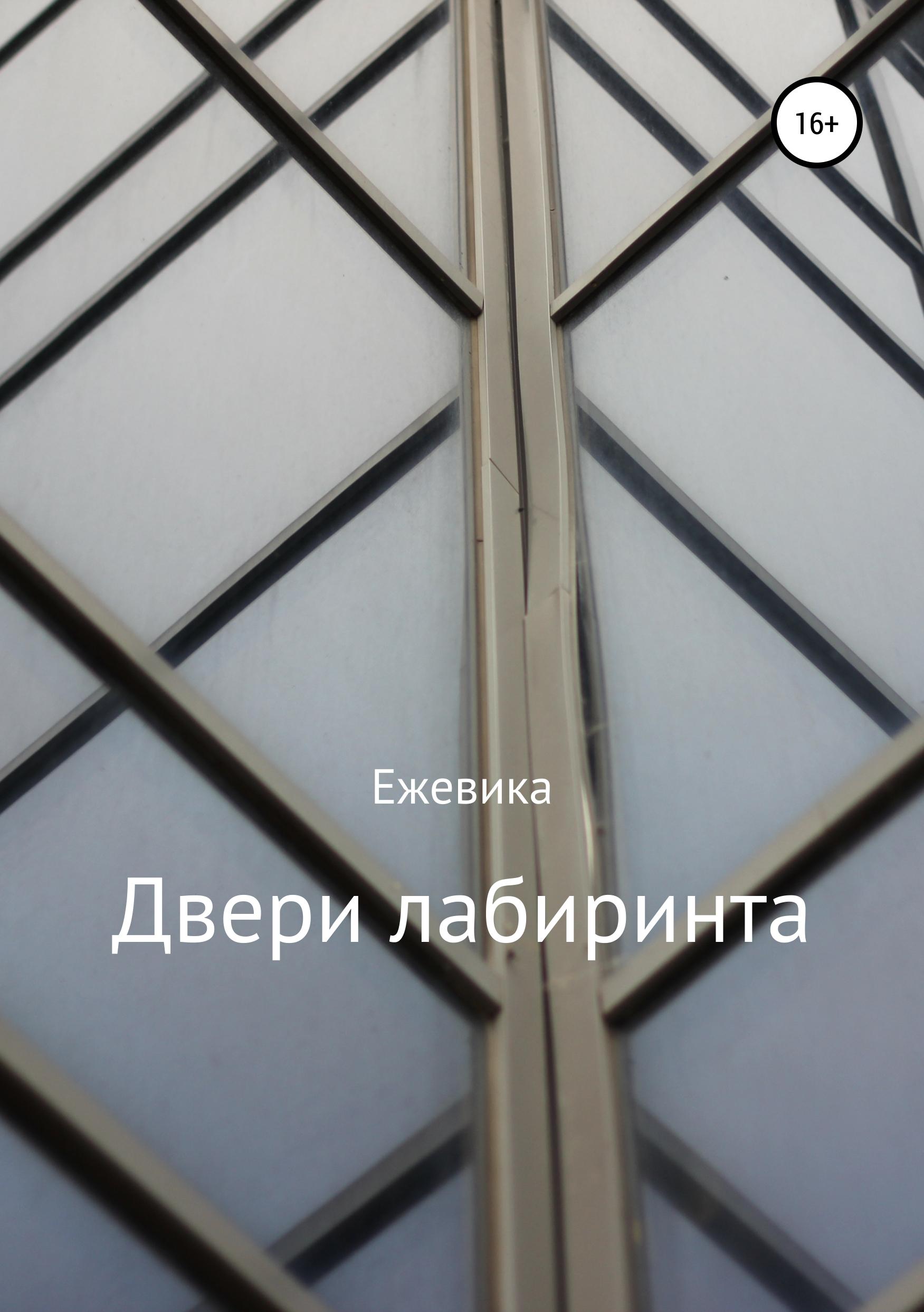 Имя Ежевика Двери лабиринта клещевич о в алхимия выход из спагирического лабиринта