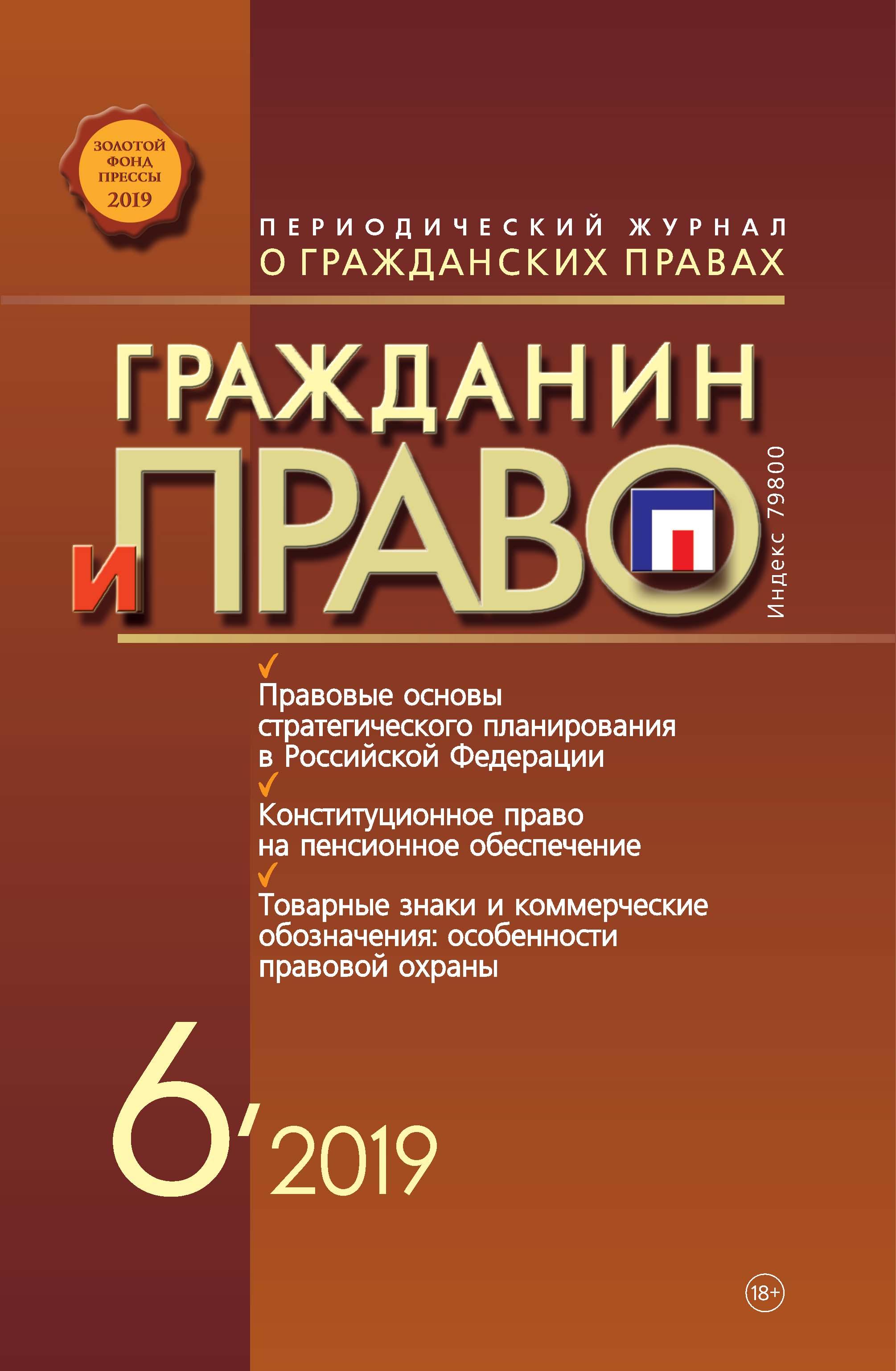 Отсутствует Гражданин и право №06/2019