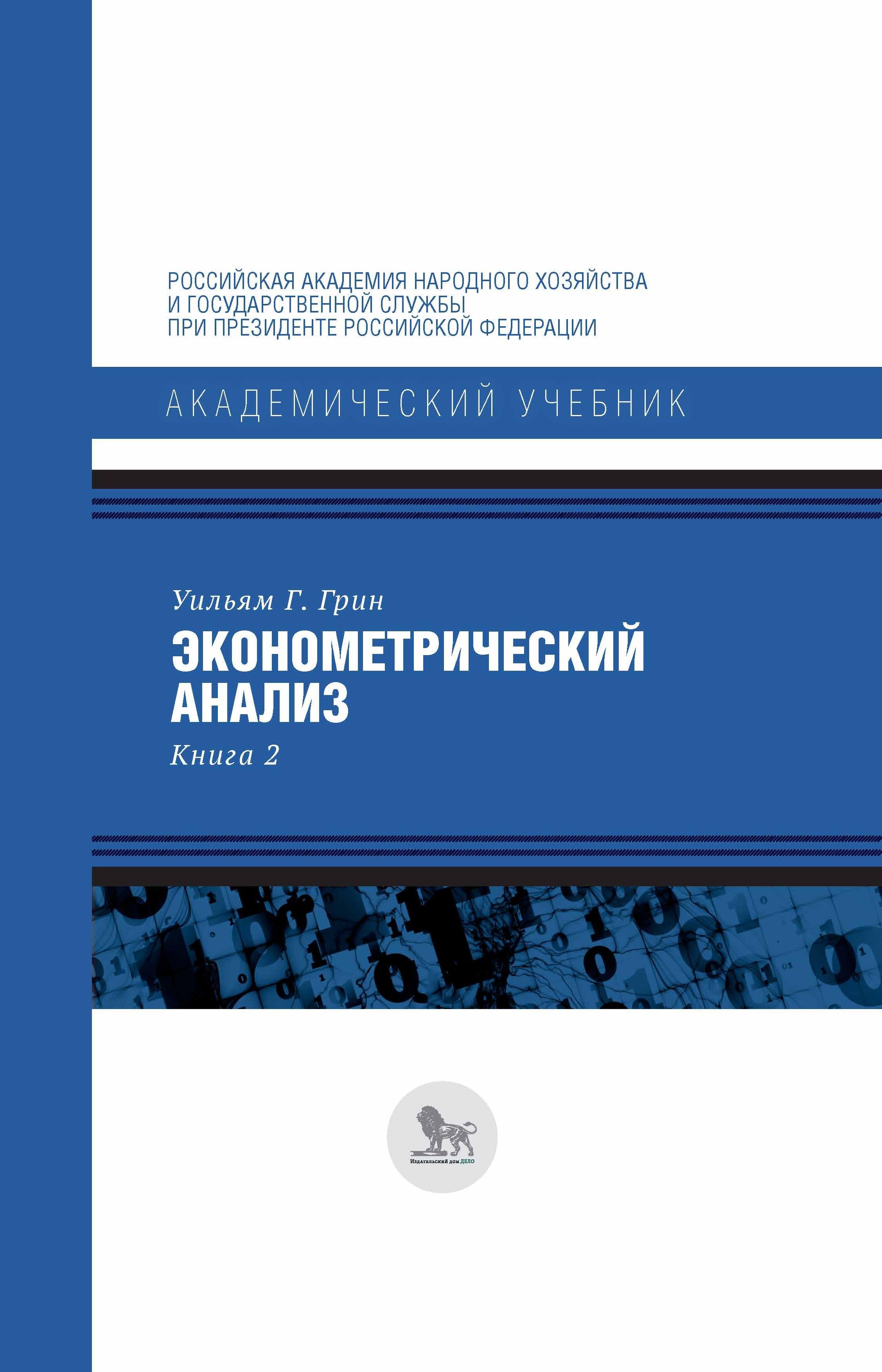Уильям Г. Грин Эконометрический анализ. Книга 2 уильям грин эконометрический анализ книга 2