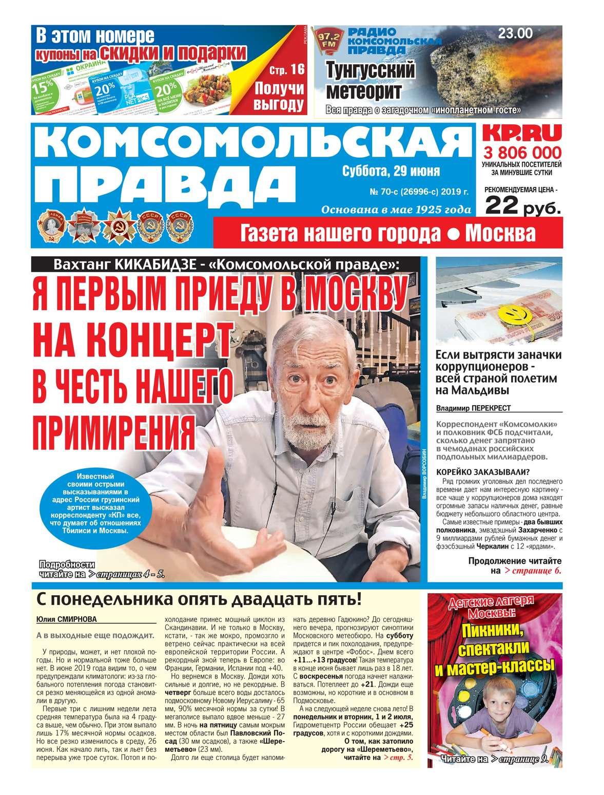 Комсомольская Правда. Москва 70с-2019
