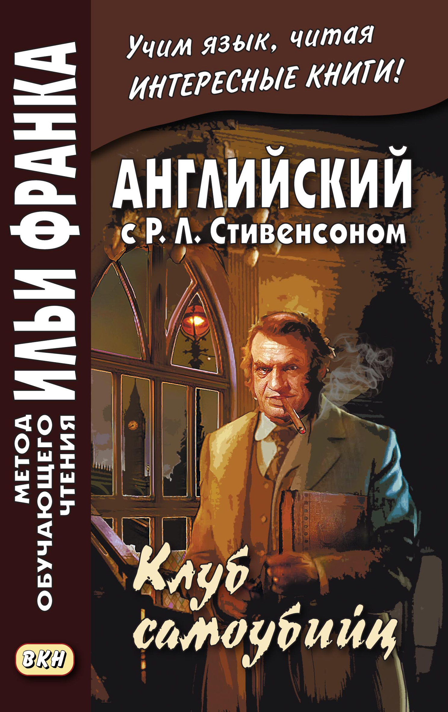 Английский с Р. Л. Стивенсоном. Клуб самоубийц / R. L. Stevenson. The Suicide Club