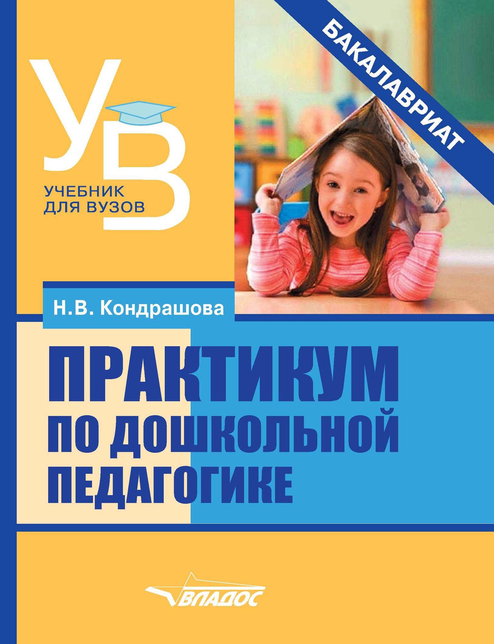 Н. В. Кондрашова Практикум по дошкольной педагогике стоимость