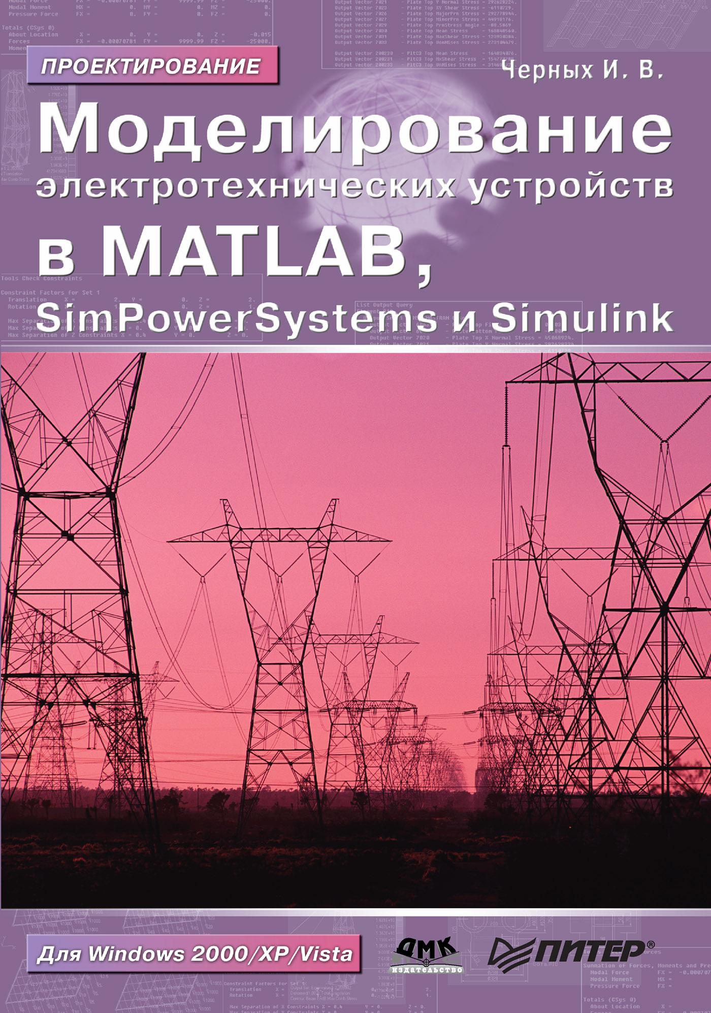Илья Черных «Моделирование электротехнических устройств в MATLAB, SimPowerSystems и Simulink»