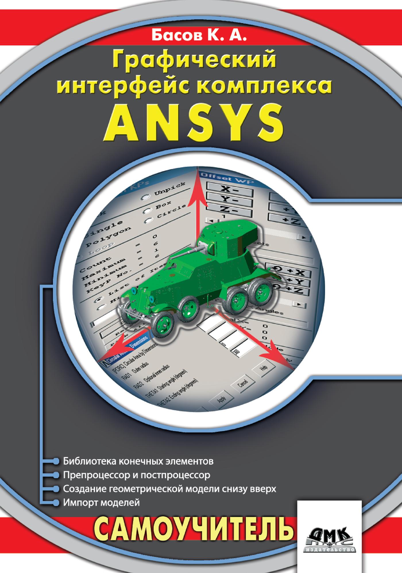 Константин Басов «Графический интерфейс комплекса ANSYS»