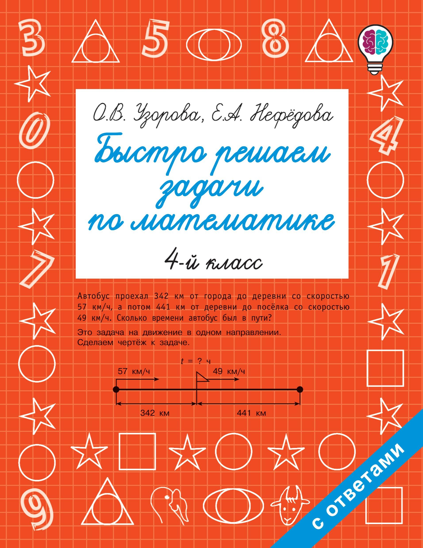 О. В. Узорова Быстро решаем задачи по математике. 4 класс