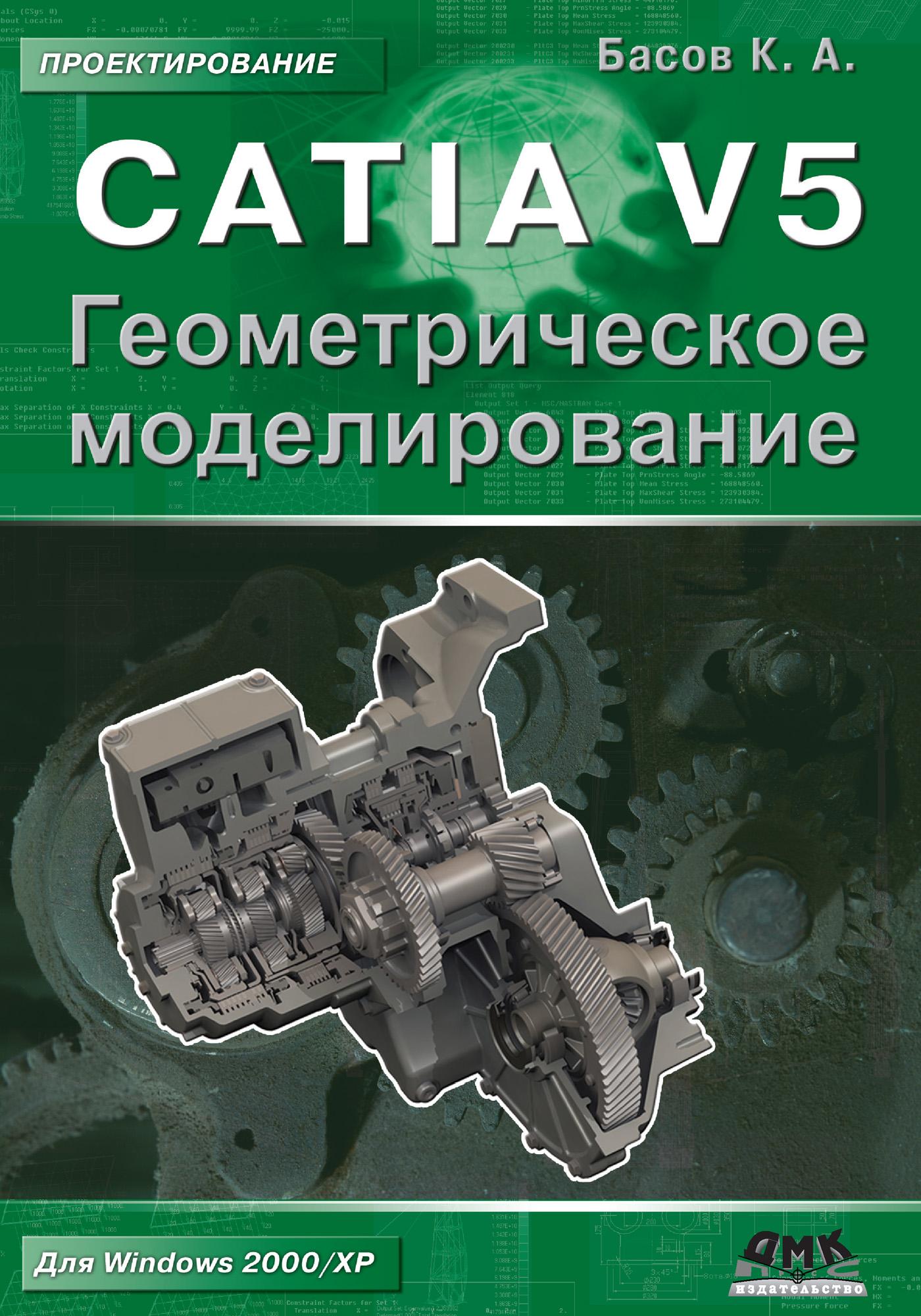 Константин Басов «CATIA V5. Геометрическое моделирование»